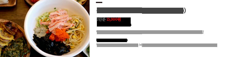 홍게살비빔밥